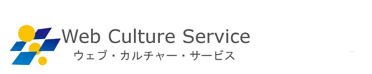 Web Culture Service代表 ご挨拶|Web Culture Service(ウェブ・カルチャー・サービス)